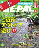 BE-PAL(ビ-パル) 2020年 08 月号 [雑誌]