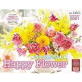 幸せを呼び込む Happy Flower Calendar 2021 (インプレスカレンダー2021)