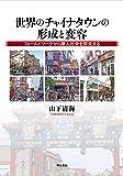 世界のチャイナタウンの形成と変容――フィールドワークから華人社会を探究する