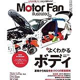 MOTOR FAN illustrated - モーターファンイラストレーテッド - Vol.168 (モーターファン別冊)