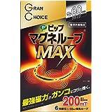 [Amazon限定ブランド]グランチョイス ピップ マグネループMAX 200ミリテスラ 60㎝ 肩こり 首こり 磁気ネックレス