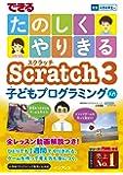 (全レッスン動画解説付き)できるたのしくやりきるScratch3子どもプログラミング入門 (できるたのしくやりきるシリー…