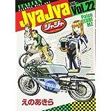 ジャジャ (22) (サンデーGXコミックス)