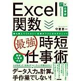 Excel関数[最強]時短仕事術 誰も教えてくれない! 仕事がラクになるテクニック (IT×仕事術)