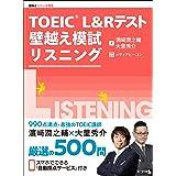 TOEIC L&Rテスト 壁越え模試 リスニング (壁越えトレーニングシリーズ 4)