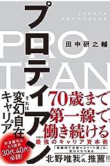 プロティアン 70歳まで第一線で働き続ける最強のキャリア資本術 Kindle版
