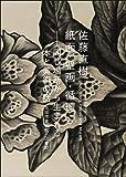 佐藤直樹 紙面・壁画・循環──同じ場所から生まれる本と美術の話 (本と美術の展覧会 vol.3)