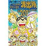 こちら葛飾区亀有公園前派出所 201 (ジャンプコミックス)