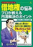 借地権の悩み プロが教える円満解決のポイント (マンガでわかる!シリーズ)