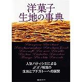 洋菓子生地の事典―人気パティシエによる100種類の生地とプチガトーへ (旭屋出版MOOK)