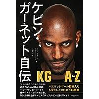 ケビン・ガーネット自伝 KG A to Z