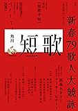 短歌 2019年1月号 [雑誌] 雑誌『短歌』