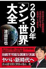 米中対立から国際秩序、日本のかたちまで、未来はこう変わる 2030年「シン・世界」大全 Kindle版