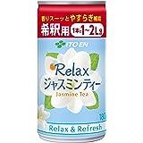 伊藤園 Relax ジャスミンティー 希釈用 (缶) 180g ×30本