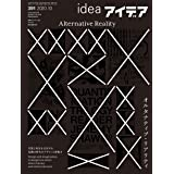 アイデア No.391 2020年 10月号 [雑誌]