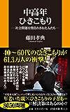 中高年ひきこもり―社会問題を背負わされた人たち― (扶桑社新書)
