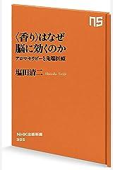 <香り>はなぜ脳に効くのか アロマセラピーと先端医療 (NHK出版新書) Kindle版