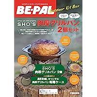 BE-PALアウトドアキットBOX「SHO'S肉厚グリルパン2個セット」