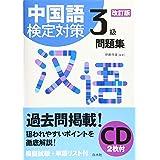 中国語検定対策3級問題集[改訂版]《CD2枚付》