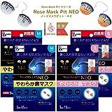 日本製 証明書付き ノーズマスクピットNEO やわらか鼻マスク 9個入り45日分 (M) ・飛沫ウィルス・PM0.1・花粉・PM2.5・粉塵・ハウスダスト対策