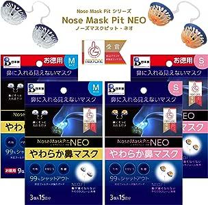 日本製 N95 証明書付き ノーズマスクピットNEO やわらか鼻マスク 9個入り45日分 (S) N95・飛沫ウィルス・PM0.1・花粉・PM2.5・粉塵・ハウスダスト対策