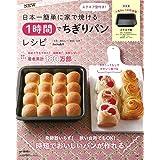 NEWスクエア型付き! 日本一簡単に家で焼ける 1時間でちぎりパンレシピ (バラエティ)