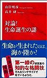 対論! 生命誕生の謎(インターナショナル新書) (集英社インターナショナル)