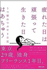 疲れた日は頑張って生きた日 うつ姫のつぶやき日記 Kindle版