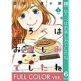 【フルカラー版】ゆうべはお楽しみでしたね 6巻 (デジタル版ヤングガンガンコミックス)