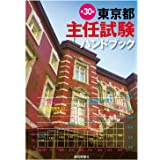 東京都主任試験ハンドブック 第30版