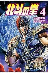 北斗の拳 4巻 Kindle版