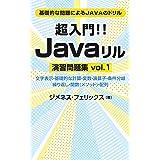 超入門!!JAVAリル 演習問題集vol.1: 基礎的な問題によるJAVAのドリル
