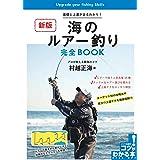 海のルアー釣り 完全BOOK 新版 基礎と上達がまるわかり! プロが教える最強のコツ (コツがわかる本!)