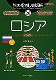 旅の指さし会話帳26 ロシア(ロシア語) 旅の指さし会話帳シリーズ