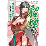 董白伝~魔王令嬢から始める三国志~ 3 (ガガガ文庫)
