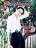 J Movie Magazine(ジェイムービーマガジン) Vol.12 (パーフェクト・メモワール)