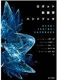 ロボット制御学ハンドブック