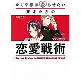 かぐや様は告らせたい 公式ファンブック ~天才たちの恋愛戦術~ (ヤングジャンプコミックス)