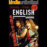 [音声DL付]ENGLISH JOURNAL (イングリッシュジャーナル) 2021年5月号 ~英語学習・英語リスニング…