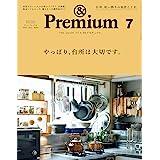 &Premium(アンド プレミアム) 2021年7月号 [やっぱり、台所は大切です。] [雑誌]