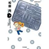 合金さんちの日常 (2) (バンブーコミックス 4コマセレクション)