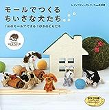 モールでつくるちいさな犬たち (レディブティックシリーズ)