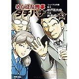 めしばな刑事タチバナ(43)[シェイク大作戦] (TOKUMA COMICS)
