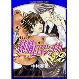 純情ロマンチカ 第22巻 (あすかコミックスCL-DX)