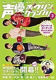 【Amazon.co.jp限定】声優ボウリングランプリ3 (L判オリジナルブロマイド2枚組付) [DVD]