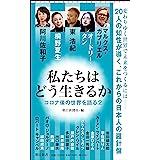 私たちはどう生きるか コロナ後の世界を語る (2) (朝日新書)