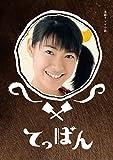 てっぱん 完全版 DVD-BOX3<完>【DVD】