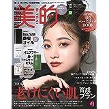 美的(BITEKI) 2021年 10 月号 [雑誌]