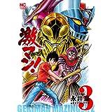激マン! マジンガーZ編(3) (ニチブンコミックス)
