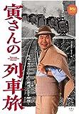 旅鉄BOOKS 006 寅さんの列車旅 映画『男はつらいよ』の鉄道シーンを紐解く